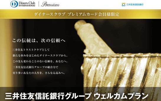 ダイナースクラブ プレミアムカード 三井住友信託銀行のウェルカムプラン