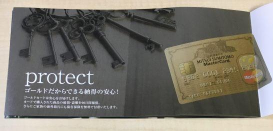 三井住友VISAゴールドカードへのインビテーションの案内(protect)