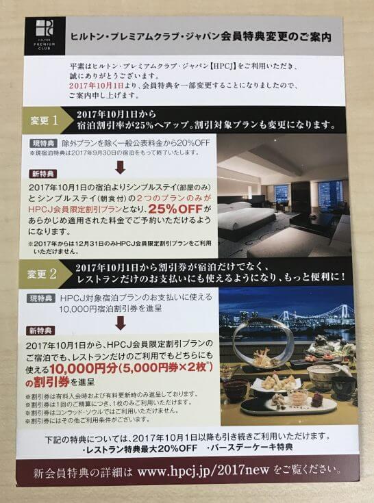ヒルトン・プレミアムクラブ・ジャパン会員特典変更の案内