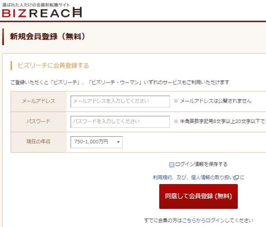 ビズリーチの新規会員登録画面