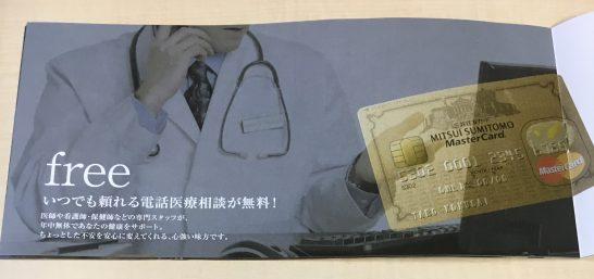 三井住友VISAゴールドカードへのインビテーションの案内(free)