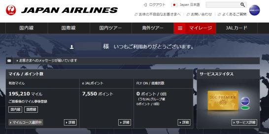 JALマイレージバンクの会員画面