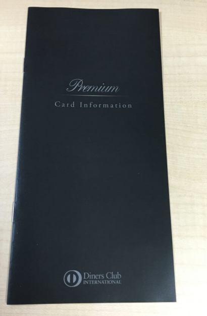 ダイナースクラブ プレミアムカードのカードインフォメーション