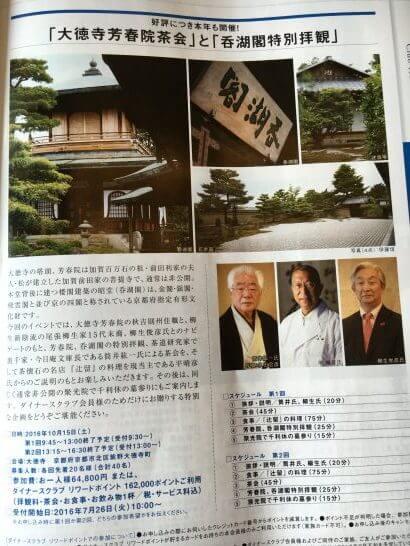 SIGNATURE594号 (大徳寺芳春院茶会)