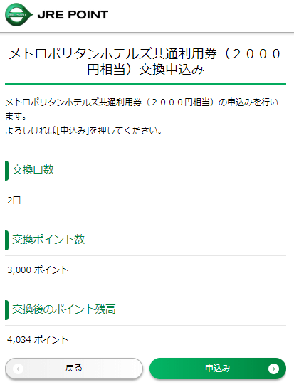 ビューカードのポイント「JRE POINT」の交換確認画面