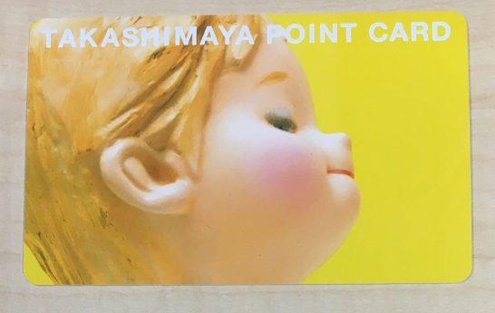 高島屋ポイントカード