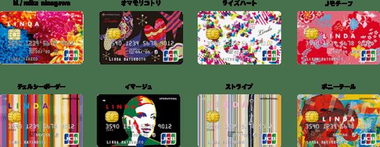 JCB LINDAのカード種類