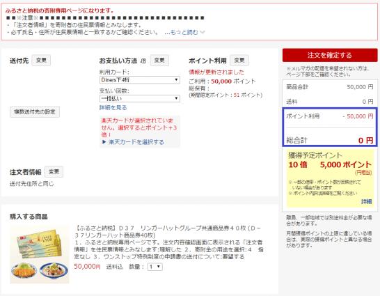 静岡県小山町のふるさと納税(楽天ふるさと納税)