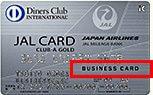 JALダイナース ビジネス・アカウントカード
