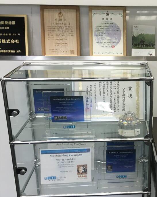 ソニー銀行の賞状・感謝状