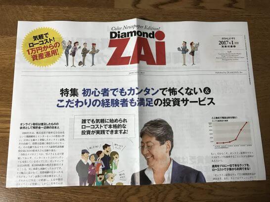 ダイヤモンド・ザイ(通巻201号)別冊付録2