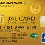 JALカードSuica CLUB-Aゴールドカード