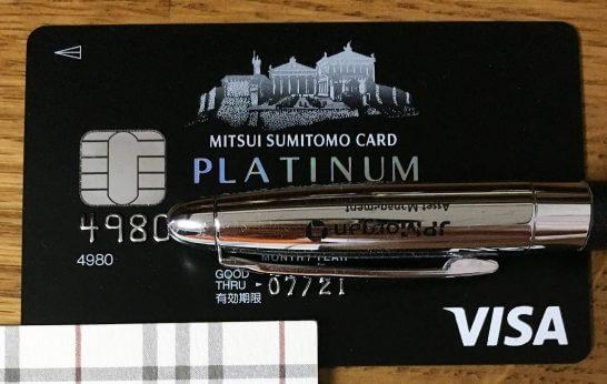 三井住友VISAプラチナカード