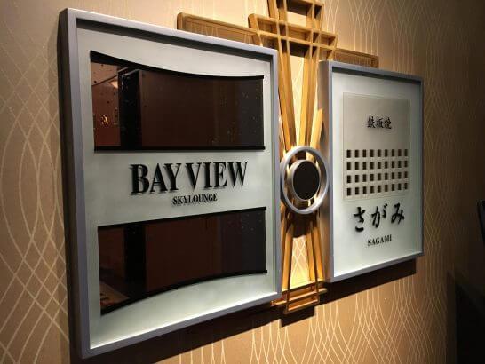 横浜ベイシェラトン ホテル&タワーズのベイ・ビューの看板