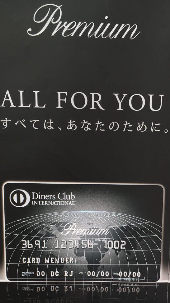 ダイナースクラブ プレミアムカードのキャッチコピー「ALL FOR YOU」