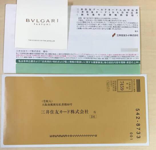 三井住友ゴールドカードのインビテーションの返信用封筒と申込用紙