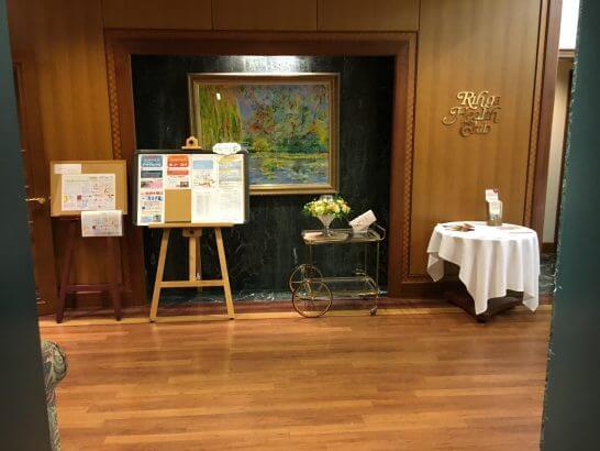 リーガロイヤルホテル東京のヘルスクラブ
