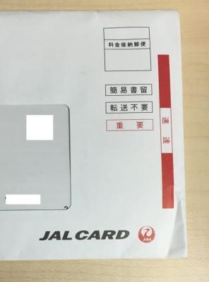 JAL・JCBプラチナの速達便