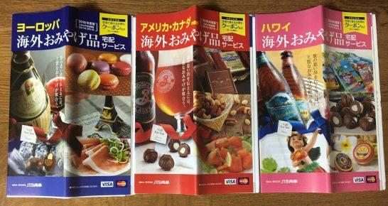 三井住友VISAカードの海外おみやげ品宅配サービス