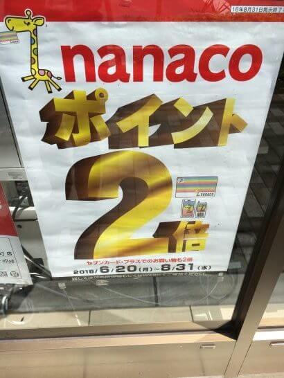 nanacoポイント2倍キャンペーン