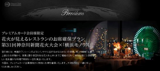 プレミアムカード会員限定 花火が見えるレストランのお席確保プラン