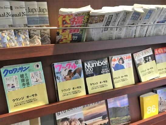 伊丹空港のラウンジオーサカの雑誌