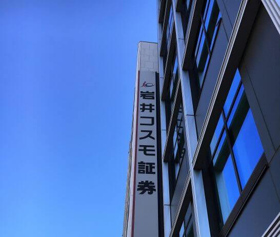 岩井コスモ証券ネット取引画面