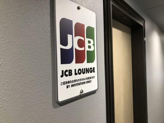 JCBラウンジの入口