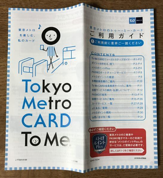 To Me Card 利用ガイド
