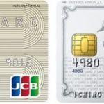 JCB一般カードと三井住友VISAクラシックカード