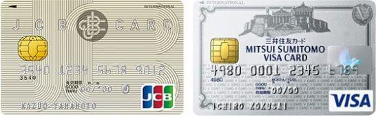 JCB一般カードと三井住友カード