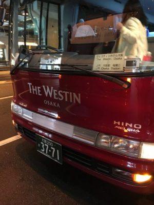 ウェスティンホテル大阪の送迎バス(梅田)