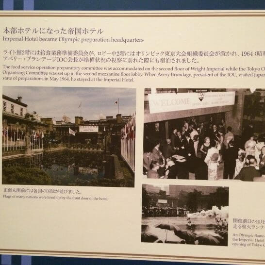 1960年代の東京オリンピックの帝国ホテル東京 (2)