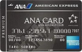 ANAアメリカン・エキスプレス・プレミアム・カード