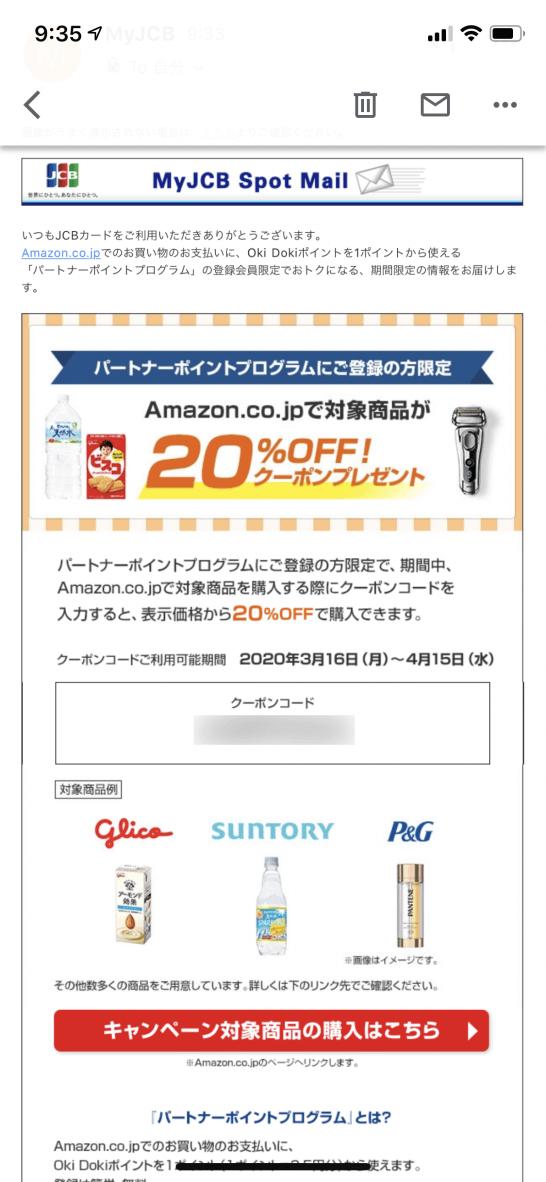 Oki Dokiポイント Amazonパートナープログラム限定のキャンペーン