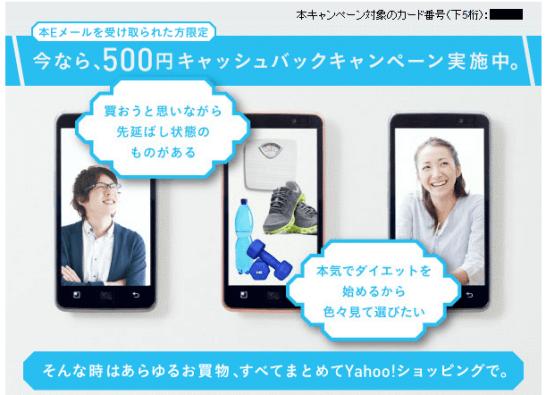 アメックスのYahoo! JAPANキャンペーン