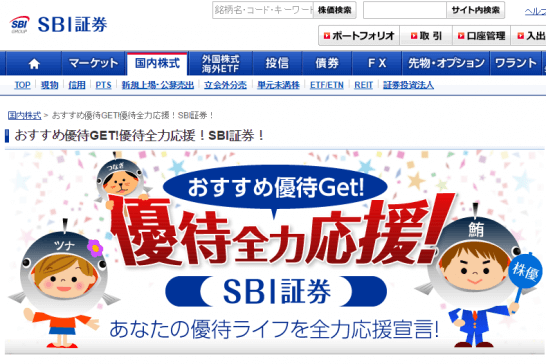 SBI証券の「おすすめ優待GET!優待全力応援」コーナー