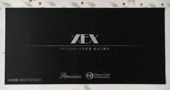 XEX(ゼックス)5,000円優待クーポン(ダイナースクラブ プレミアムカード)