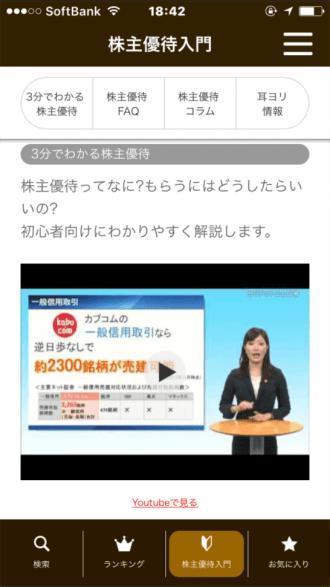 PICK UP! 株主優待 (3)