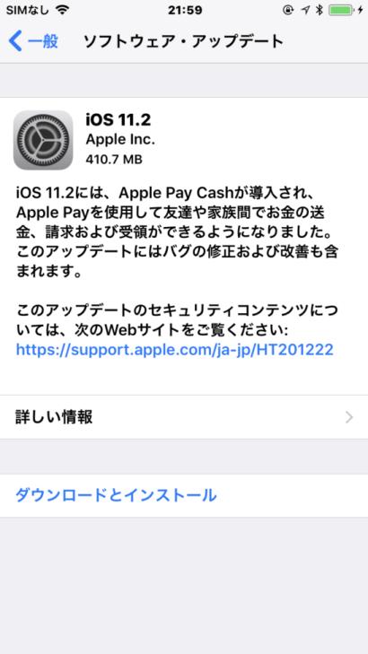 iOS 11.2の説明
