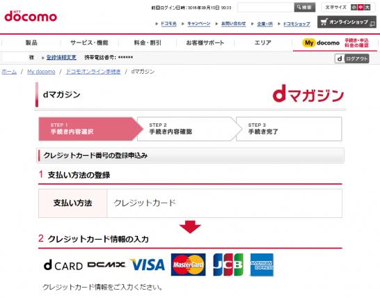 dマガジンで使えるクレジットカード