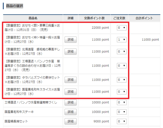 コロワイドの株主優待サイトでのおせち選択画面