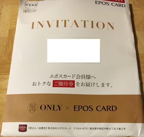 エポスゴールドカードのオンリー優待券の封筒