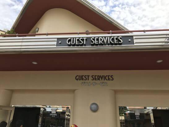 USJのゲストサービス