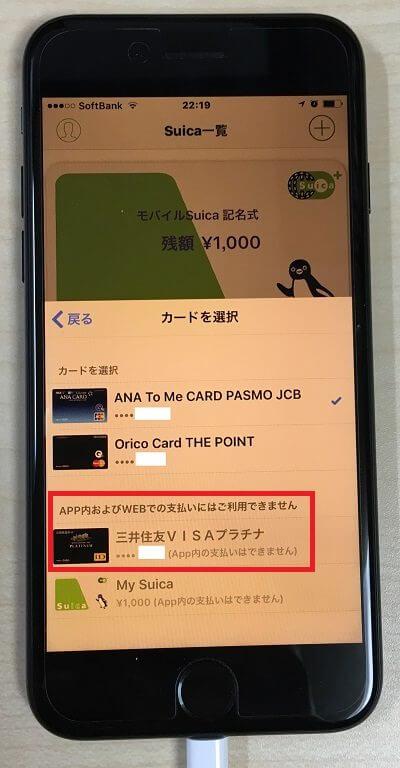 Apple PayでVISAカードでSuicaチャージができない画面