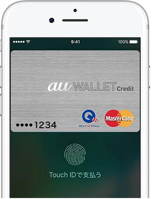 au PAY カードとApple Pay