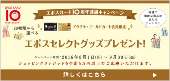 エポスゴールドカード・プラチナカード会員限定の10周年感謝キャンペーン