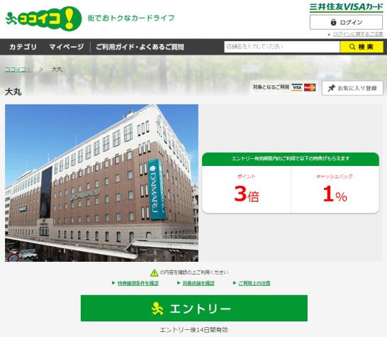 三井住友カードのココイコ!(大丸)