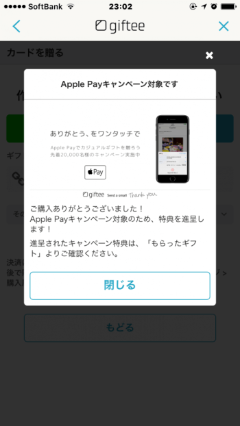 gifteeのApple Payキャンペーン
