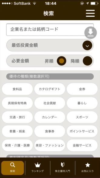 PICK UP! 株主優待 (5)